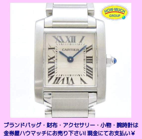 カルティエ・タンクフランセーズSM レディース W51008Q3をお買い取り!腕時計・ブランド品買取なら金券屋ハウマッチ葵タワー地下店