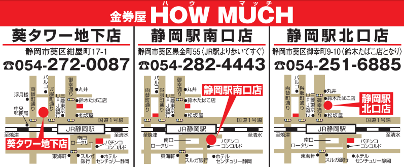 howmuchmap