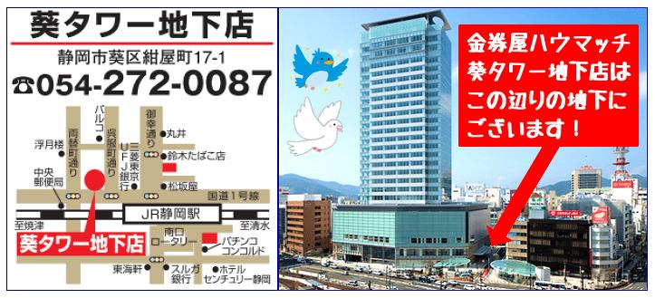 金券屋ハウマッチ葵タワー地下店MAP&TEL