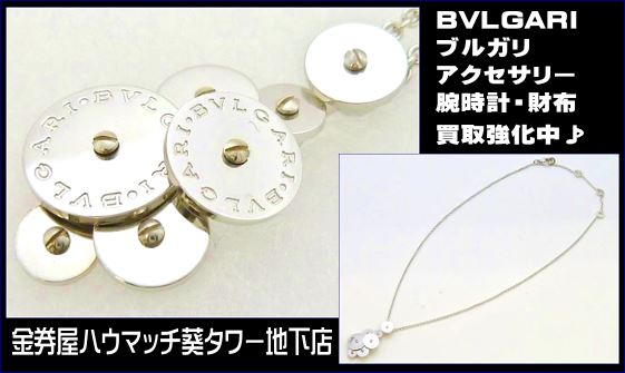 BVLGARIのホワイトゴールド・ネックレス・チクラディが入荷!ブルガリネックレス・腕時計・財布等の買取なら静岡市街中の金券屋ハウマッチ葵タワー地下店
