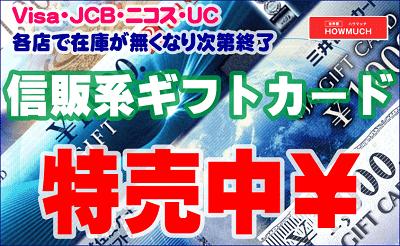 信販系ギフトカード特売中¥金券屋ハウマッチ