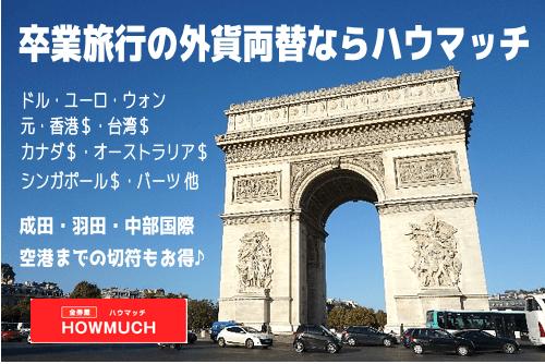 2019年 卒業旅行シーズンのドル・ユーロ・豪ドル・台湾ドル等、外貨両替なら空港までの格安切符も買える金券屋ハウマッチ