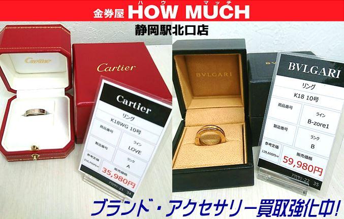 Cartier(カルティエ)K18WGリング&BVLGARI(ブルガリ)B-ZERO1 K18指輪をお買取り!ブランドアクセサリー買取なら金券屋ハウマッチ静岡駅北口店