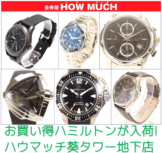 【お買い得】ハミルトン(HAMILTON)腕時計が続々と入荷!ブランド腕時計買取なら静岡市街中の金券屋ハウマッチ葵タワー地下店