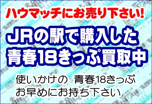 【駅で購入した18切符残り分お売り下さい】夏の「青春18きっぷ」買取・販売中♪金券屋ハウマッチ
