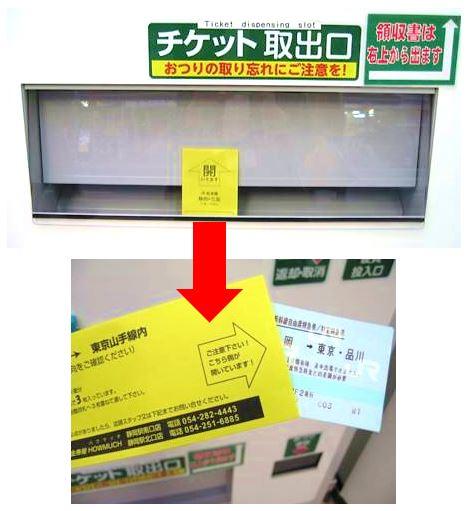 自販機から出たら中身の切符をご確認ください。金券ショップ金券屋ハウマッチ