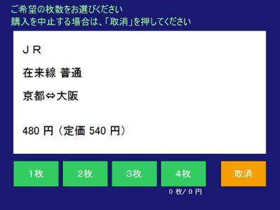 金券屋ハウマッチの格安切符自販機②