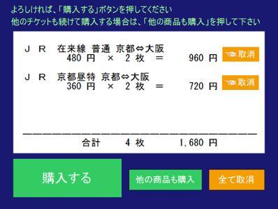 金券屋ハウマッチの格安切符自販機③
