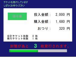 金券屋ハウマッチの格安切符自販機⑤