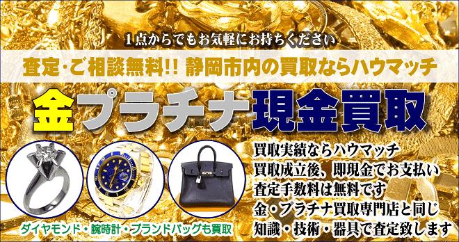 金製品・プラチナ製品・ブランド品(バッグ・財布・小物・腕時計)買取も静岡市街中の金券屋ハウマッチ!