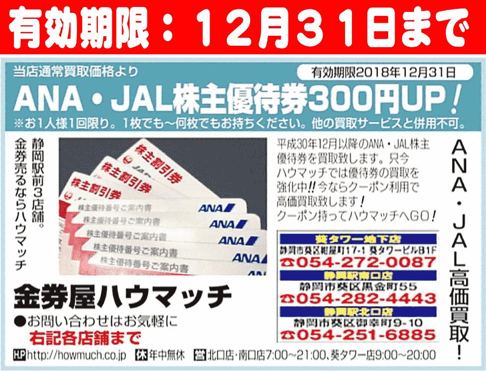 【買取金額UPクーポンご提示下さい¥】新しく発行されたANA・JAL株主優待券お売り下さい!静岡市街中の金券ショップ・金券屋ハウマッチ
