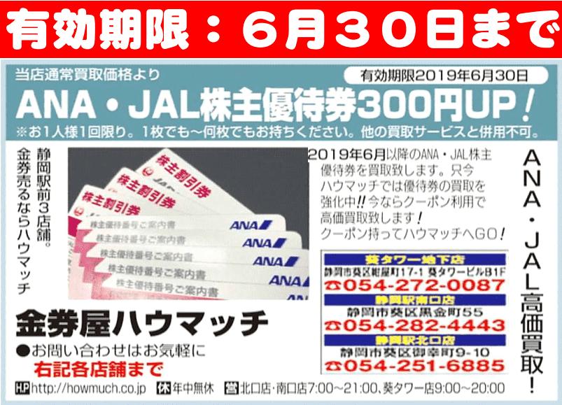 令和になって発行された「JAL・ANA株主優待券」をお売り下さい!!クーポンで買取金額アップ¥金券ショップ・金券屋ハウマッチ