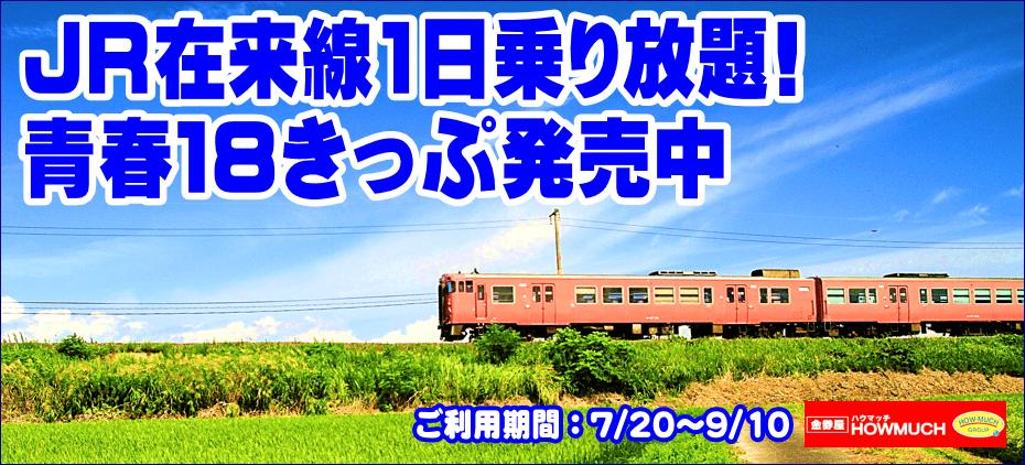 2018年夏の青春18切符発売中!金券屋ハウマッチ