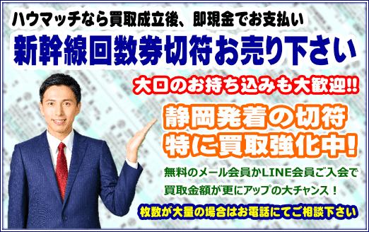 【高レート買取区間お電話下さい♪】新幹線回数券切符を買取強化中!【買取成立後、即現金化¥】金券屋ハウマッチ