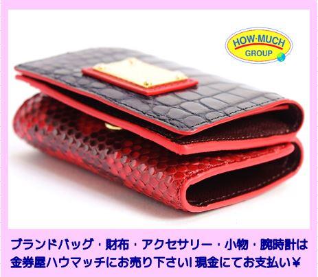 未使用 COCOCELUX GOLD(ココセリュックスゴールド)三つ折財布をお買い取り!ブランドバッグ・財布買取なら静岡市街中の金券屋ハウマッチ葵タワー地下店