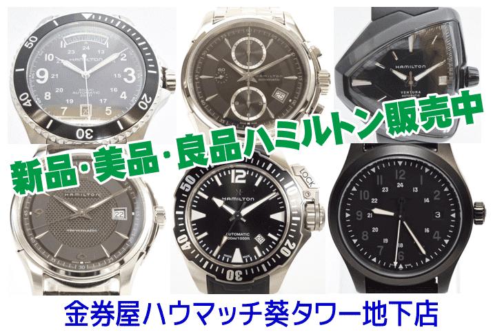 【新品・美品・中古良品】ハミルトン(HAMILTON) 腕時計 を ヤフーショッピング でも販売中!ブランド腕時計買取なら静岡市街中の金券屋ハウマッチ葵タワー地下店