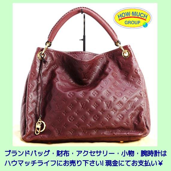 ルイヴィトン(LOUIS VUITTON)モノグラム・アンプラント・アーツィー MM・オロール(M94047)  ショルダーバッグをお買い取り♪ブランドバッグ・財布・小物買取強化中!
