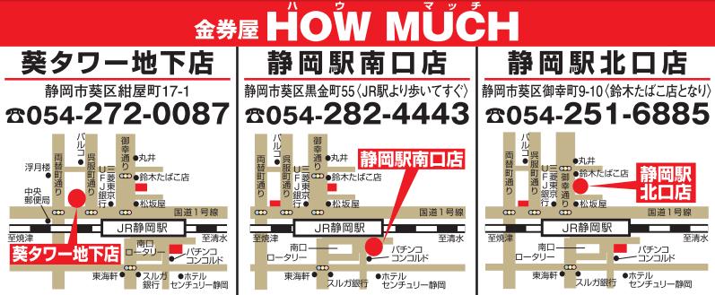金券ショップ・金券屋ハウマッチの地図