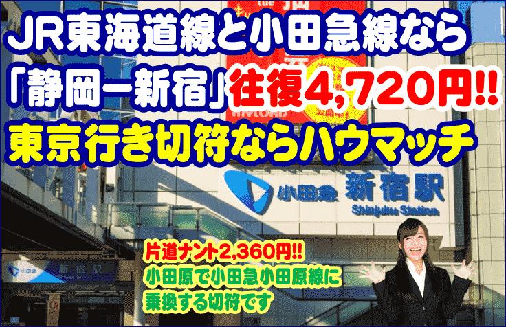 金券屋ハウマッチなら 静岡駅から往復「4,720円」で新宿駅に行く方法があります!!「JR在来線+小田急小田原線」の切符なら 静岡-新宿 が片道「2,360円」♪