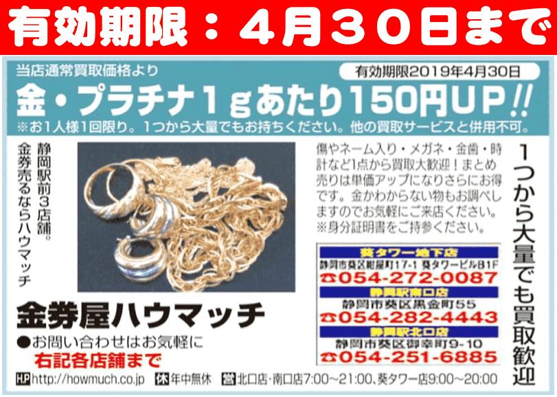 金券屋ハウマッチ期間限定「金・プラチナ買取1gにつき150円UP券」クーポンをご利用下さい!