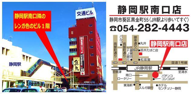 金券屋ハウマッチ静岡駅南口店MAP