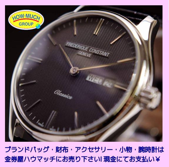 【美品】フレデリック・コンスタント(FREDERIQUE CONSTANT) クラシック FC-225GT5B6 腕時計 をお買い取り!ブランド腕時計買取なら静岡市街中の金券屋ハウマッチ葵タワー地下店