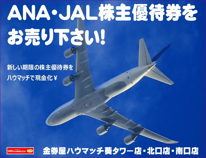 新しく発行された「JAL・ANA株主優待券」をお売り下さい!! 各社の株主優待券の買取強化中!! 金券ショップ・金券屋ハウマッチ