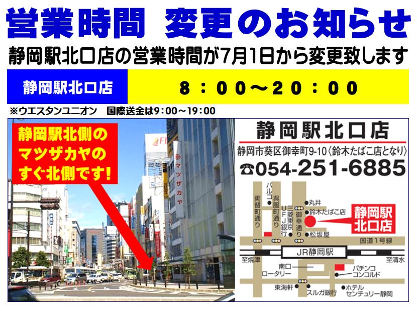 【静岡駅北口店】7月1日(月)より 営業時間を 8:00~20:00 に変更します