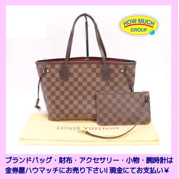 ルイヴィトン(LOUIS VUITTON) ダミエ・ネヴァーフルPM(N41359)トートバッグ をお買い取り♪ブランドバッグ・財布・小物買取強化中!