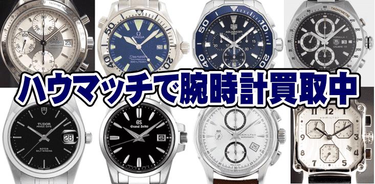 豆知識:「20万円以下の時計選び」 静岡市街中のブランド腕時計買取の金券ショップ・金券屋ハウマッチ