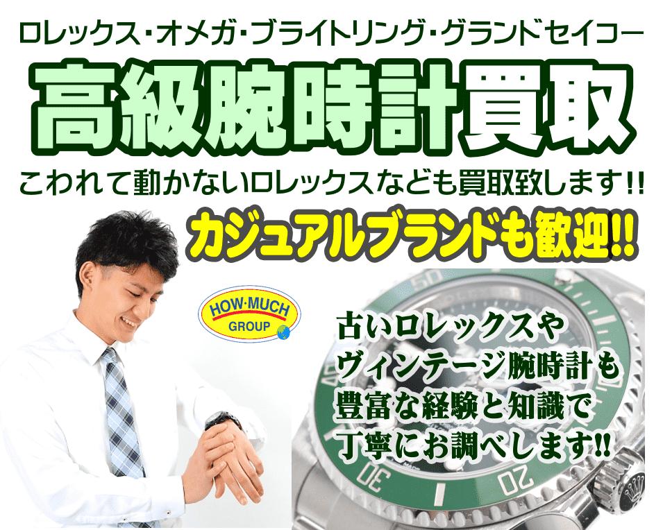高級腕時計買取もハウマッチ!
