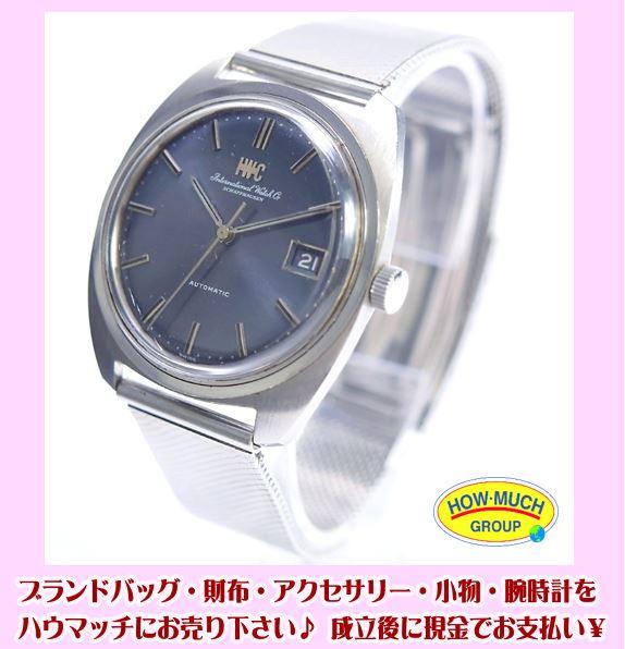 IWC(インターナショナルウォッチカンパニー) オールドインター 筆記体ロゴ  サカナリューズ 自動巻き(Cal.8541B)腕時計 をお買い取り!ブランド腕時計買取なら静岡市街中の金券屋ハウマッチ葵タワー地下店