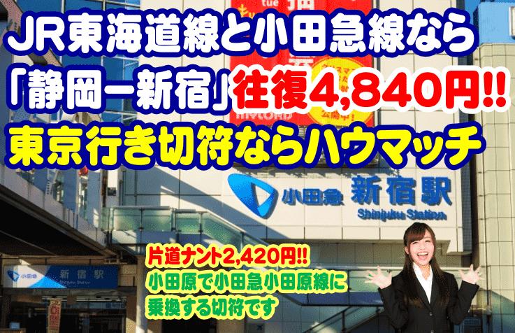 格安で東京に行くなら、JR在来線+小田急小田原線『静岡-新宿 2,420円』の切符が安い¥金券ショップ・金券屋ハウマッチ