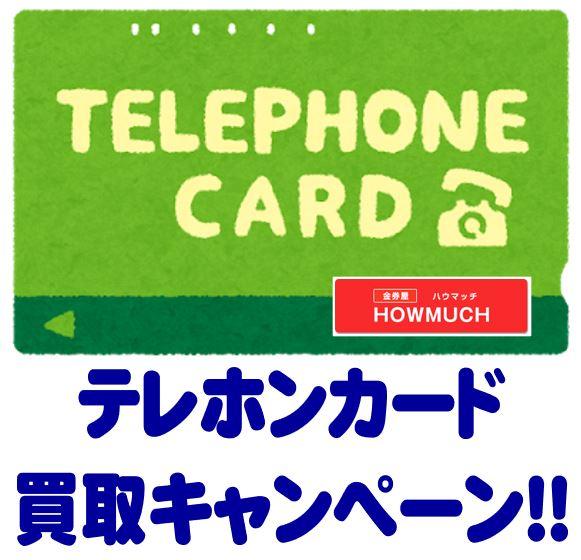 テレカ50度買取キャンペーン!!
