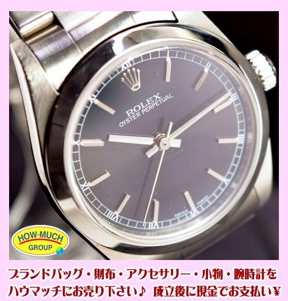 【2019年9月オーバーホール済み】ロレックス(ROLEX) ボーイズ・オイスターパーペチュアル (Ref.77080)自動巻き腕時計 をお買い取り!ブランド腕時計買取なら静岡市街中の金券屋ハウマッチ葵タワー地下店