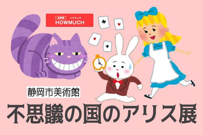 静岡市美術館「不思議の国のアリス展」販売中!