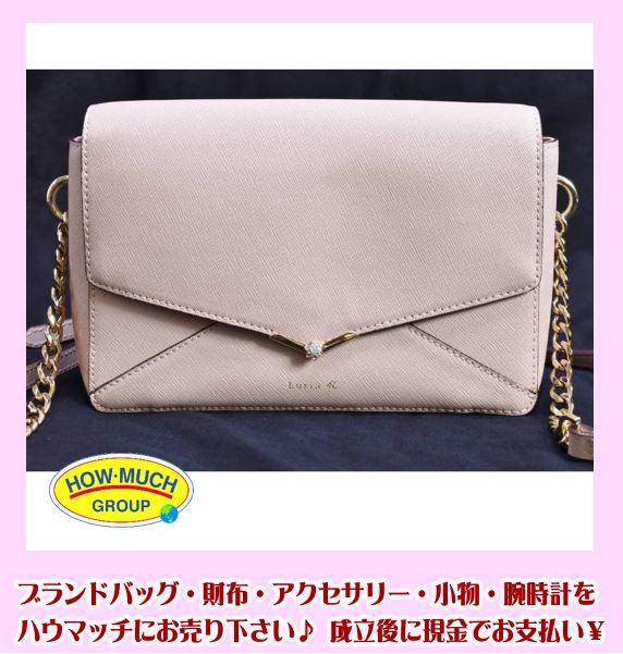 Luria 4℃ (ルリア4℃)  ショルダーバッグ をお買い取り♪ ブランドバッグ買取なら静岡市葵区街中の金券屋ハウマッチ葵タワー地下店