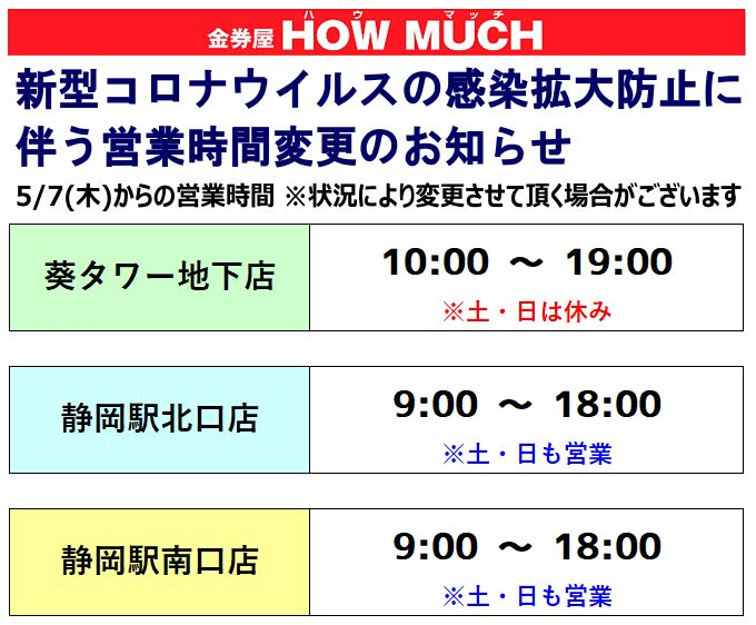 金券屋ハウマッチの営業時間変更のお知らせ