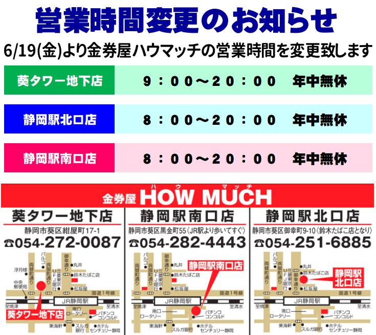 金券屋ハウマッチ営業時間変更のお知らせ