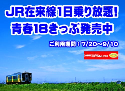 2020夏の青春18きっぷ販売中