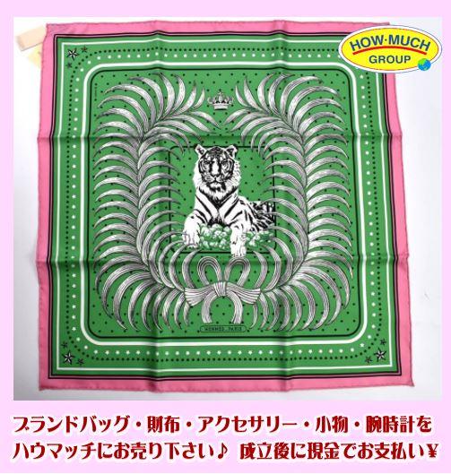 【未使用】エルメス(HERMES) カレ55 王者の虎 スカーフ (H043216S 02) をお買い取り♪