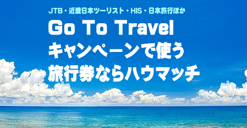 GO TO Travel キャンペーンで使う JTB・近畿日本ツーリスト 等の各社旅行券購入なら 静岡街中の金券屋ハウマッチ!!