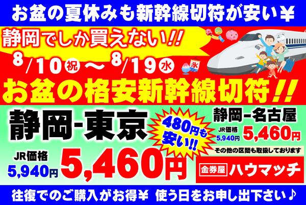 2020年お盆夏休み期間の格安新幹線切符!!