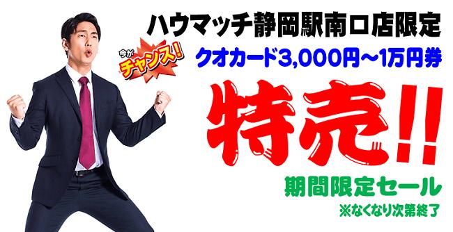 金券屋ハウマッチ静岡駅南口店クオカード特売!!