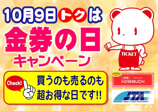 明日開催【金券の日 スペシャルキャンペーン開催!!】金券屋ハウマッチ