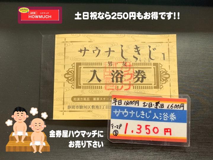 【土日祝なら250円もお得です】サウナしきじ入浴券 販売中!金券ショップ・金券屋ハウマッチ