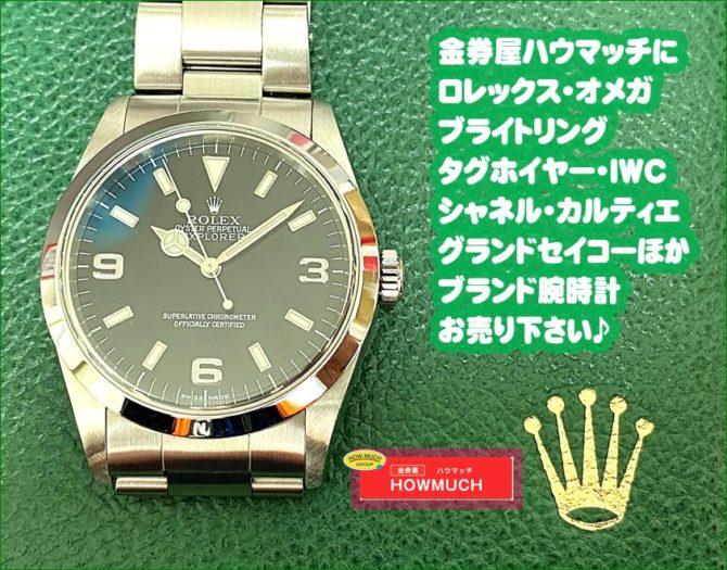 ロレックス・オメガ・ブライトリング・タグホイヤー・シャネル ほか、ブランド腕時計をお売りください!静岡市街中の金券ショップ・金券屋ハウマッチ