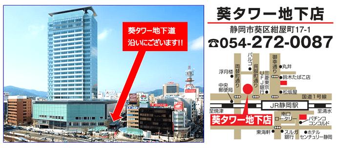 金券屋ハウマッチ葵タワー地下店地図