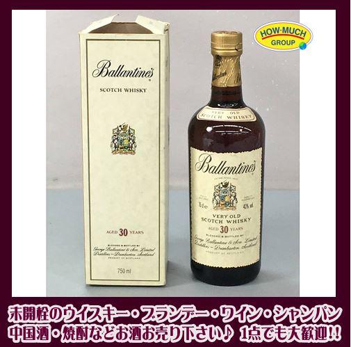 バランタイン(Ballantine's)AGED 30 YEAR  ブレンデッド スコッチウイスキー をお買取り! 未開栓のウイスキー・ブランデーお酒買取なら金券屋ハウマッチ葵タワー地下店