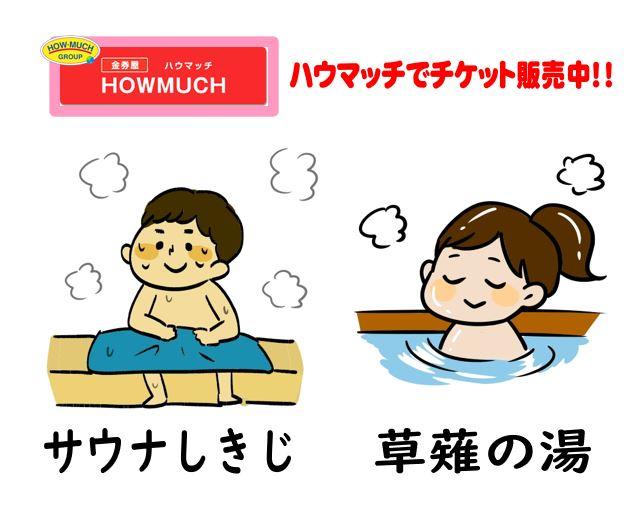 草薙の湯・サウナしきじのチケット販売中!
